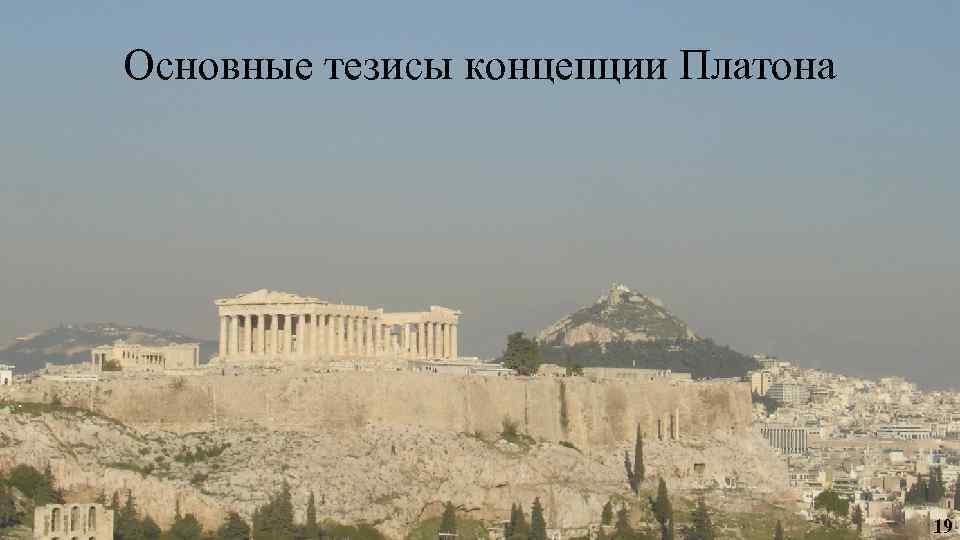 Основные тезисы концепции Платона 19