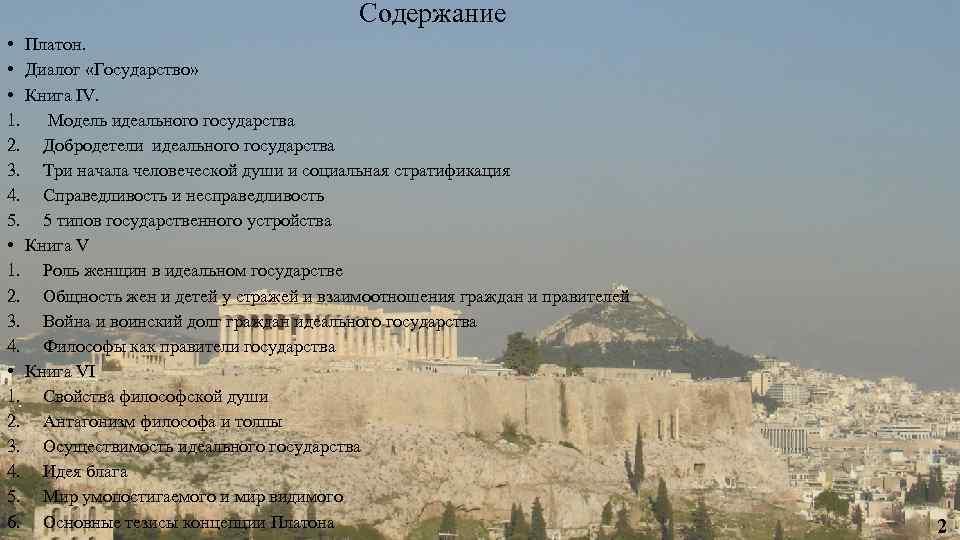 Содержание • Платон. • Диалог «Государство» • Книга IV. 1. Модель идеального государства 2.