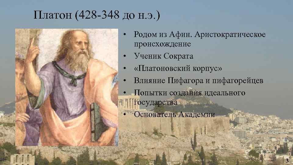 Платон (428 -348 до н. э. ) • Родом из Афин. Аристократическое происхождение •