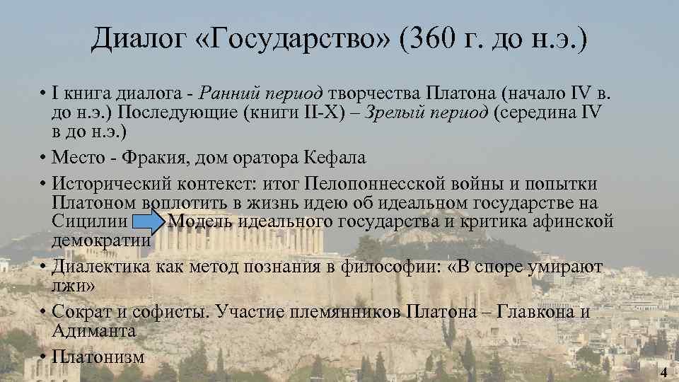 Диалог «Государство» (360 г. до н. э. ) • I книга диалога - Ранний