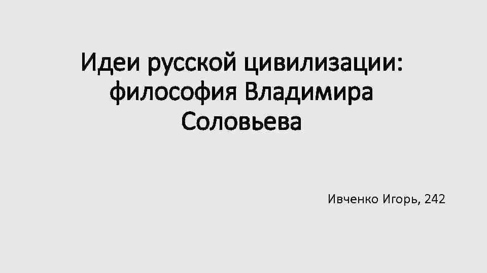 Идеи русской цивилизации: философия Владимира Соловьева Ивченко Игорь, 242