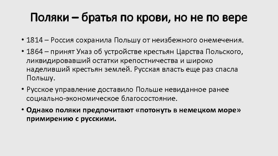 Поляки – братья по крови, но не по вере • 1814 – Россия сохранила