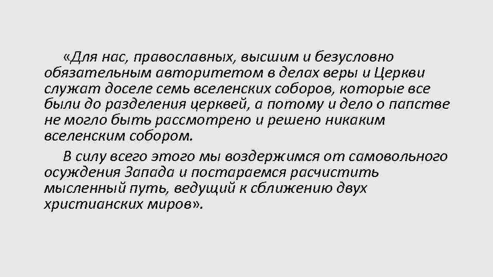 «Для нас, православных, высшим и безусловно обязательным авторитетом в делах веры и Церкви