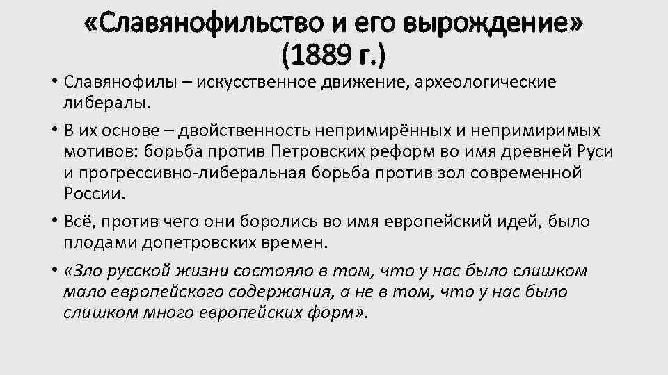 «Славянофильство и его вырождение» (1889 г. ) • Славянофилы – искусственное движение, археологические