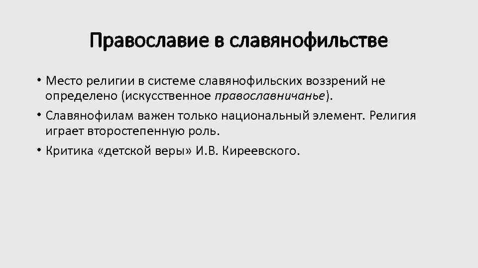 Православие в славянофильстве • Место религии в системе славянофильских воззрений не определено (искусственное православничанье).
