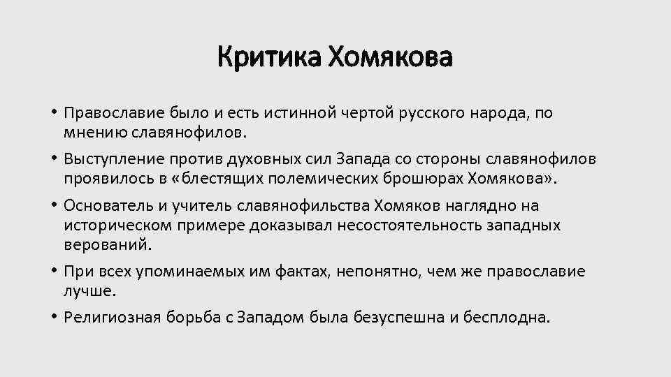 Критика Хомякова • Православие было и есть истинной чертой русского народа, по мнению славянофилов.