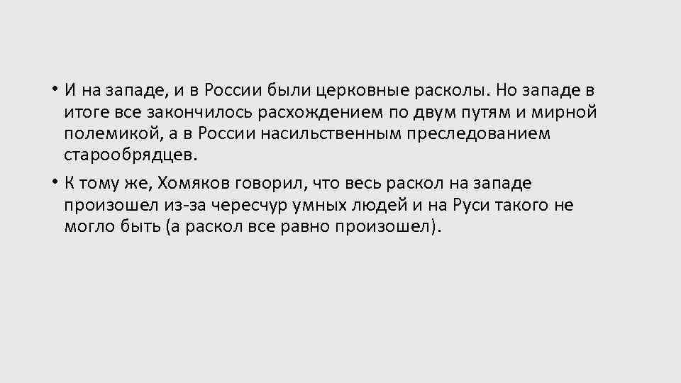 • И на западе, и в России были церковные расколы. Но западе в