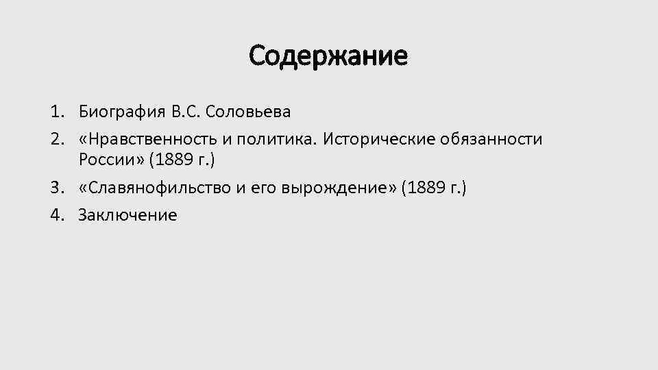 Содержание 1. Биография В. С. Соловьева 2. «Нравственность и политика. Исторические обязанности России» (1889