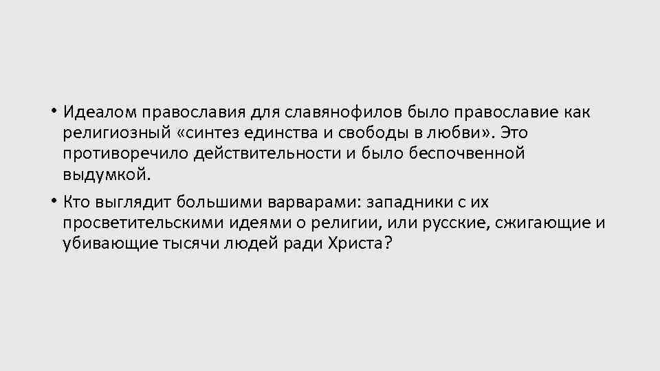 • Идеалом православия для славянофилов было православие как религиозный «синтез единства и свободы