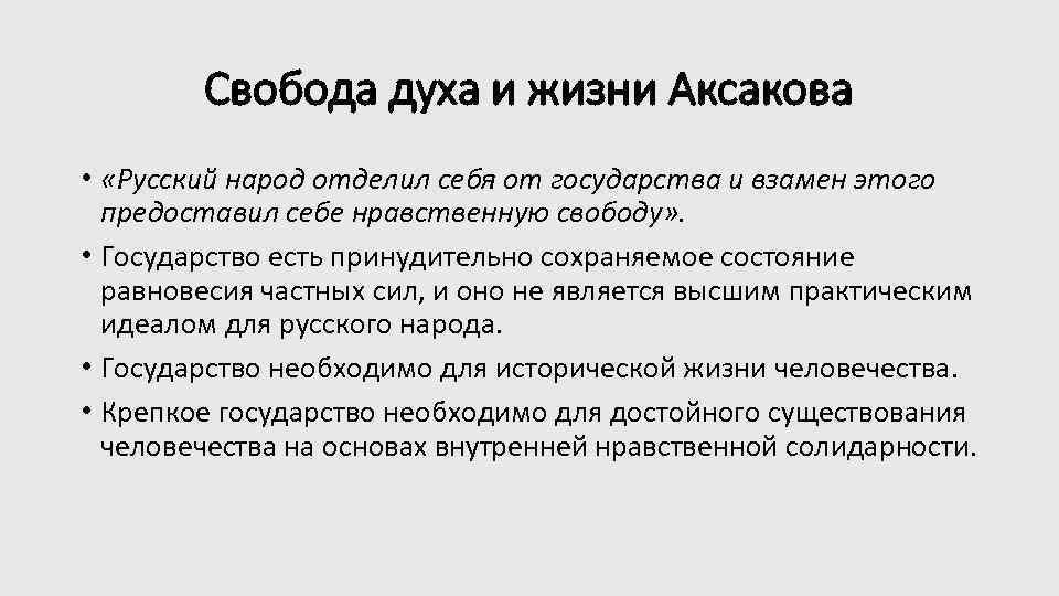 Свобода духа и жизни Аксакова • «Русский народ отделил себя от государства и взамен
