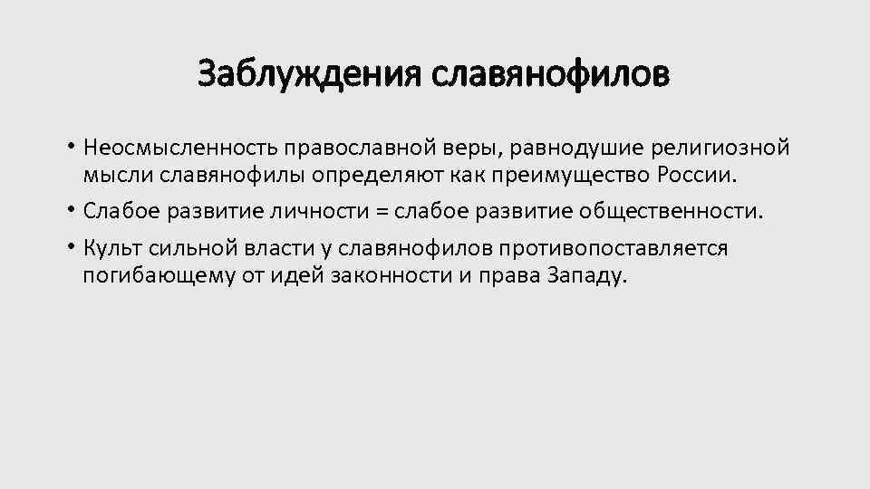Заблуждения славянофилов • Неосмысленность православной веры, равнодушие религиозной мысли славянофилы определяют как преимущество России.