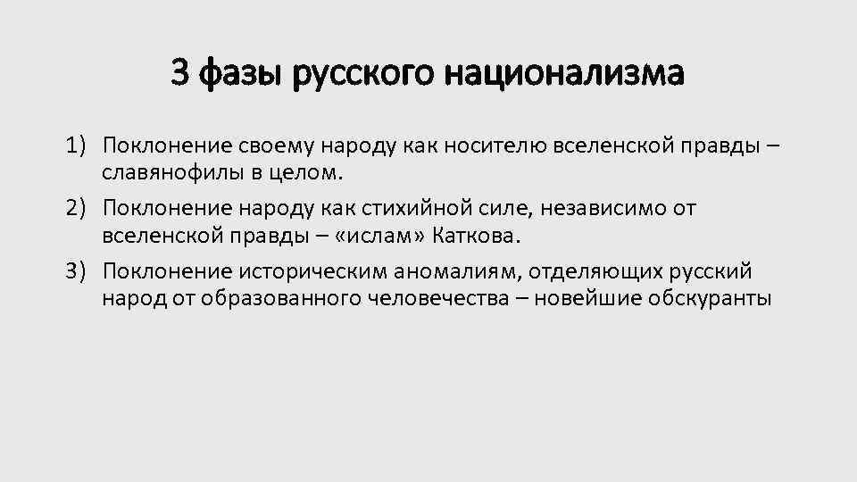 3 фазы русского национализма 1) Поклонение своему народу как носителю вселенской правды – славянофилы