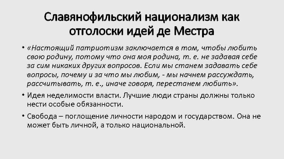 Славянофильский национализм как отголоски идей де Местра • «Настоящий патриотизм заключается в том, чтобы