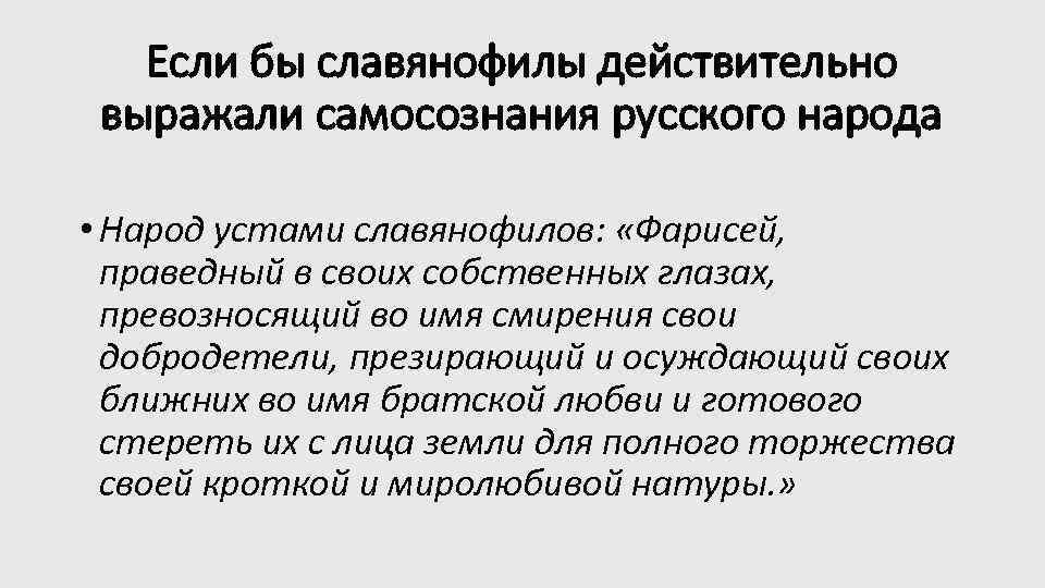 Если бы славянофилы действительно выражали самосознания русского народа • Народ устами славянофилов: «Фарисей, праведный