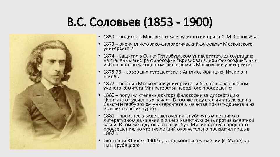В. С. Соловьев (1853 - 1900) • 1853 – родился в Москве в семье