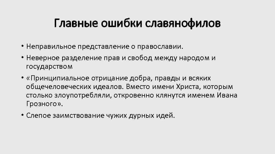 Главные ошибки славянофилов • Неправильное представление о православии. • Неверное разделение прав и свобод