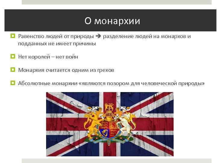 О монархии Равенство людей от природы разделение людей на монархов и подданных не