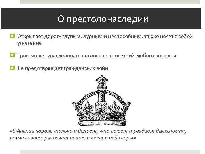 О престолонаследии Открывает дорогу глупым, дурным и неспособным, также несет с собой угнетение