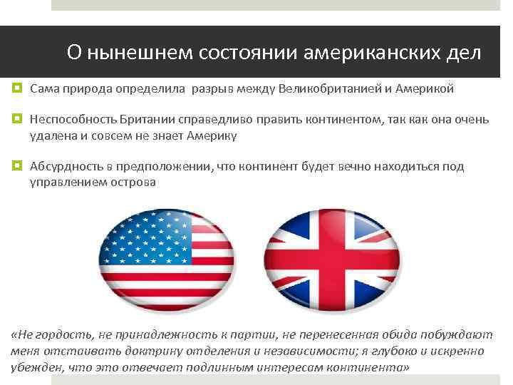 О нынешнем состоянии американских дел Сама природа определила разрыв между Великобританией и Америкой Неспособность