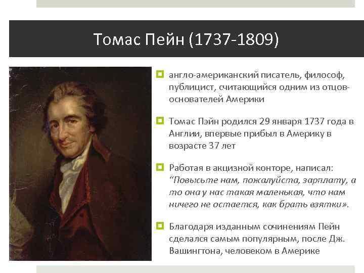 Томас Пейн (1737 -1809) англо-американский писатель, философ, публицист, считающийся одним из отцовоснователей Америки