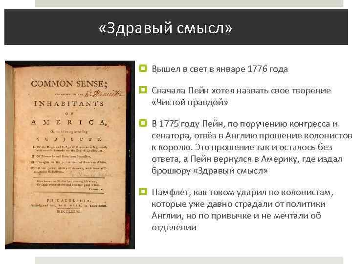 «Здравый смысл» Вышел в свет в январе 1776 года Сначала Пейн хотел назвать