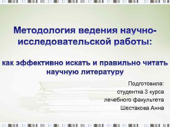 Подготовила: студентка 3 курса лечебного факультета Шестакова Анна