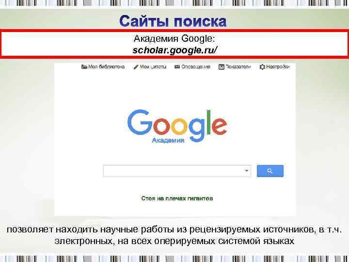 Академия Google: scholar. google. ru/ позволяет находить научные работы из рецензируемых источников, в т.