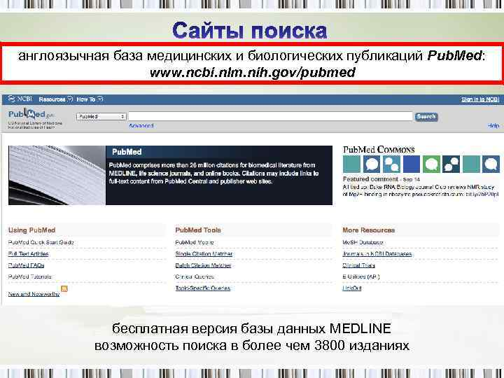 англоязычная база медицинских и биологических публикаций Pub. Med: www. ncbi. nlm. nih. gov/pubmed бесплатная