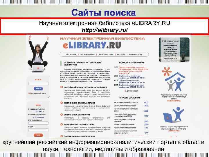 Научная электронная библиотека e. LIBRARY. RU http: //elibrary. ru/ крупнейший российский информационно-аналитический портал в