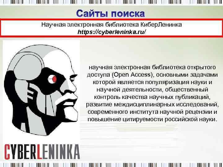 Научная электронная библиотека Кибер. Ленинка https: //cyberleninka. ru/ научная электронная библиотека открытого доступа (Open