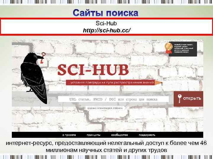 Sci-Hub http: //sci-hub. cc/ интернет-ресурс, предоставляющий нелегальный доступ к более чем 46 миллионам научных