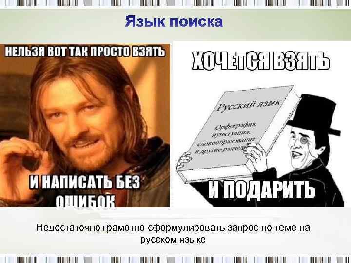 Недостаточно грамотно сформулировать запрос по теме на русском языке