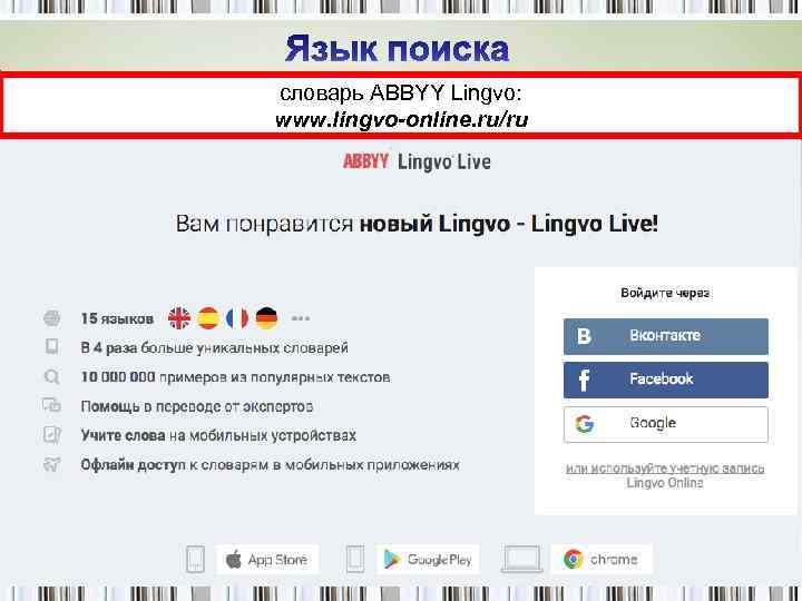 словарь ABBYY Lingvo: www. lingvo-online. ru/ru