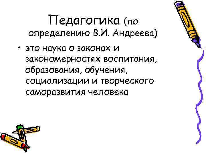 Педагогика (по определению В. И. Андреева) • это наука о законах и закономерностях воспитания,
