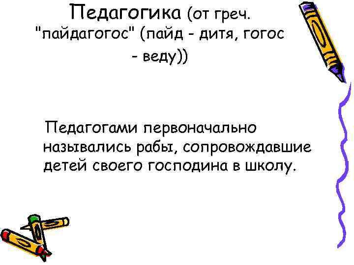 Педагогика (от греч.