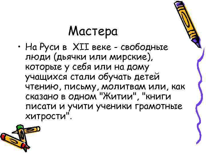 Мастера • На Руси в XII веке - свободные люди (дьячки или мирские), которые