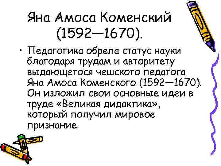 Яна Амоса Коменский (1592— 1670). • Педагогика обрела статус науки благодаря трудам и авторитету