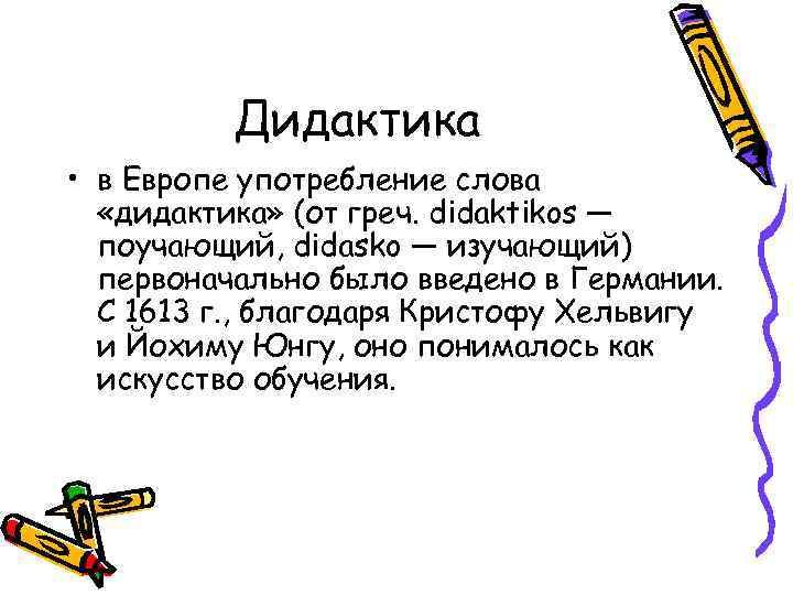 Дидактика • в Европе употребление слова «дидактика» (от греч. didaktikos — поучающий, didasko —