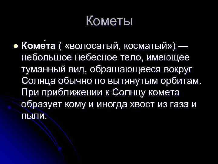 Кометы l Коме та ( «волосатый, косматый» ) — небольшое небесное тело, имеющее туманный