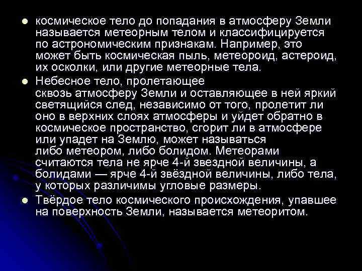 l l l космическое тело до попадания в атмосферу Земли называется метеорным телом и