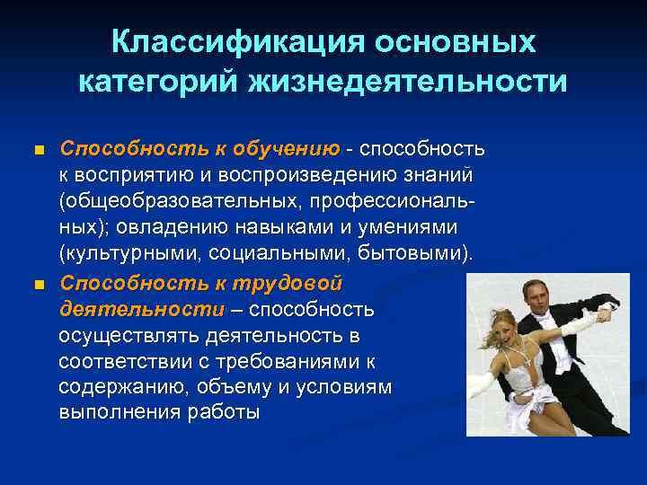 Классификация основных категорий жизнедеятельности n n Способность к обучению - способность к восприятию и