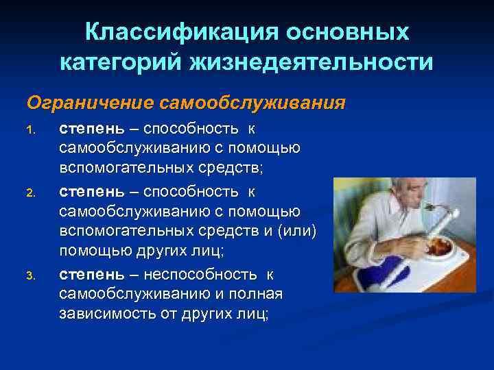 Классификация основных категорий жизнедеятельности Ограничение самообслуживания 1. 2. 3. степень – способность к самообслуживанию