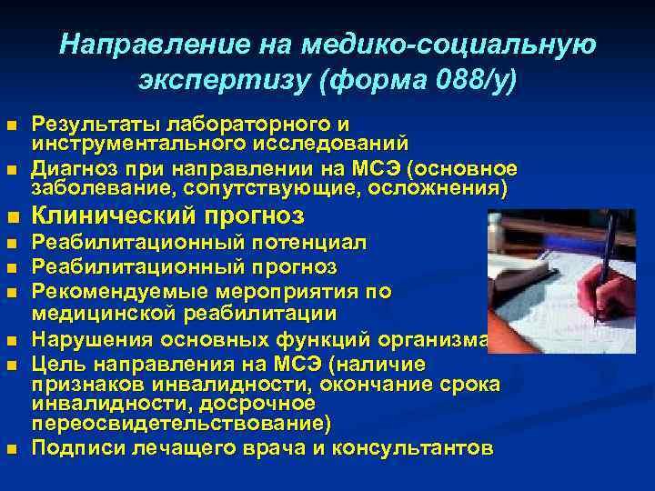 Направление на медико-социальную экспертизу (форма 088/у) n n n n n Результаты лабораторного и