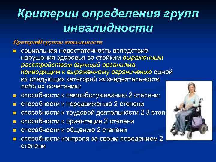 Критерии определения групп инвалидности Критерии группы инвалидности II n социальная недостаточность вследствие нарушения здоровья