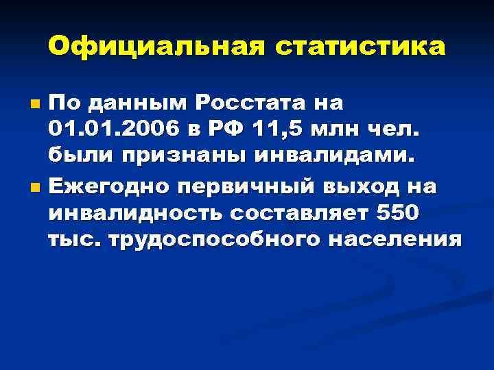 Официальная статистика По данным Росстата на 01. 2006 в РФ 11, 5 млн чел.