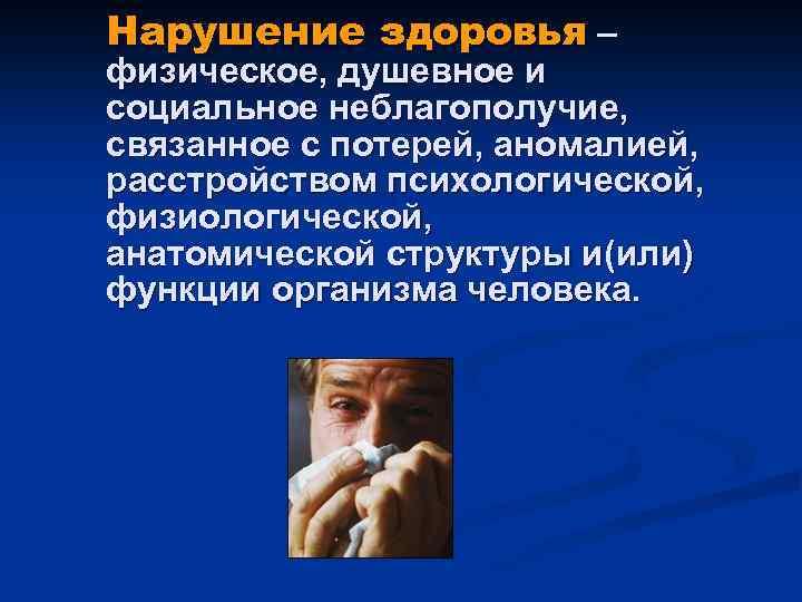 Нарушение здоровья – физическое, душевное и социальное неблагополучие, связанное с потерей, аномалией, расстройством психологической,