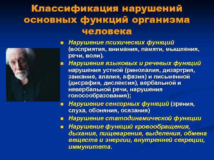 Классификация нарушений основных функций организма человека n n n Нарушение психических функций (восприятия, внимания,