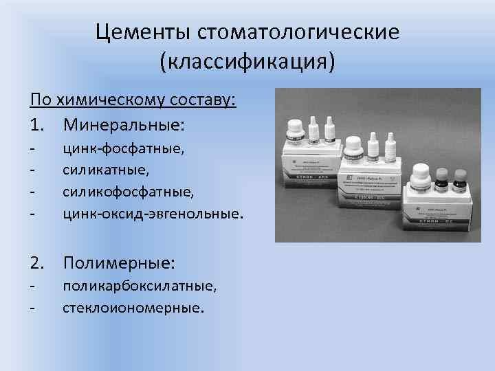 минеральные цементы