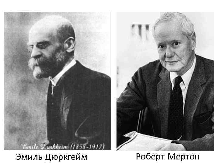 understanding emile durkheims concept of anomie Anomie and strain theory durkheim's sociological approach to understanding crime emile durkheim whose concept of 'social disorganisation' echoes durkheim's.