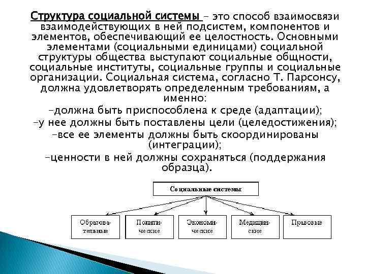 Структура социальной системы - это способ взаимосвязи взаимодействующих в ней подсистем, компонентов и элементов,
